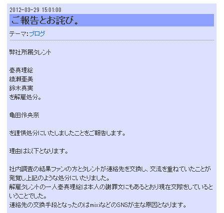 吉沢千佳の解雇理由 (5)