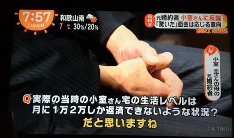 小室圭「母の婚約者 (6)