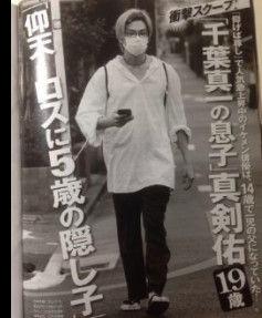 新田真剣佑の子供 (1)