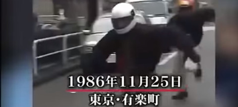 有楽町三億円事件 (3)