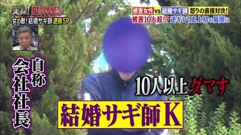 結婚詐欺師Kクボタ (2)