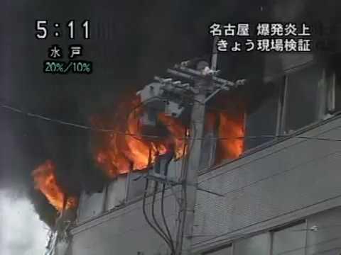 別府昇 名古屋立てこもり放火爆発事件 (2)