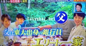 河野玄斗 妊娠相手 (3)