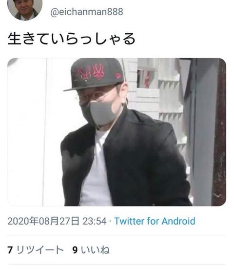 志村けん 生きてる説 (1)
