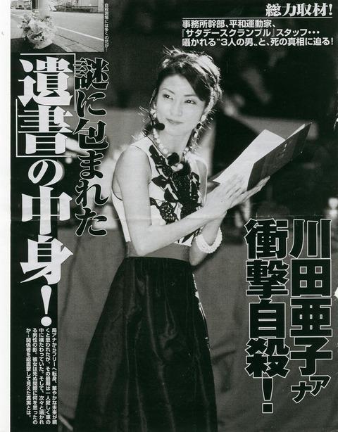 川田亜子5