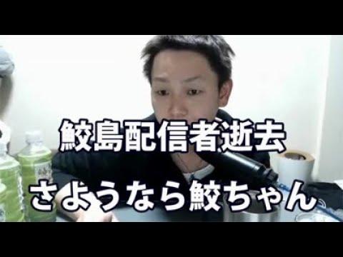 鮫島配信者死亡 (2)