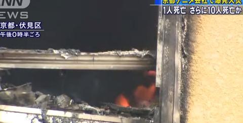 京都アニメーション火災の犯人 (3)