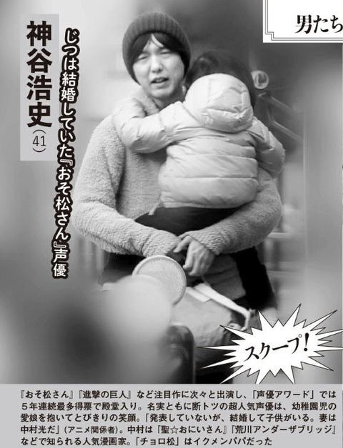 神谷浩史の事故2