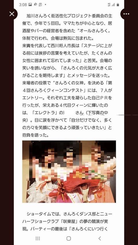 旭川いじめ加害者実名 c男 (5)