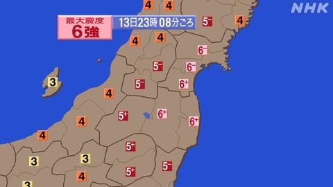 福島県沖 (1)