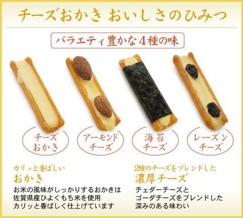 yoshiki お菓子3
