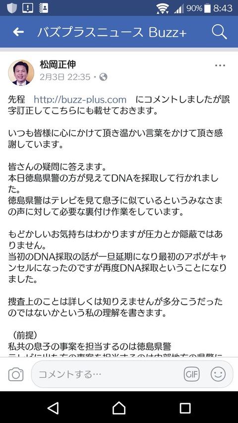 松岡伸矢くん行方不明事件1