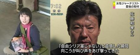 山本美香さんの右腕画像が2chで出回っている1
