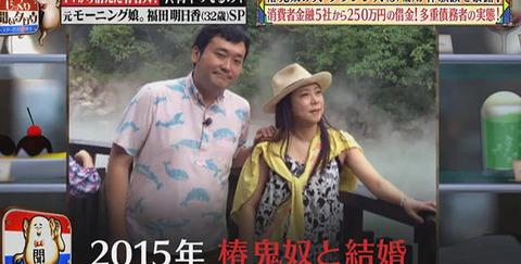 椿鬼奴が夫と離婚 (3)