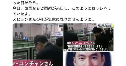 新大久保駅乗客転落事故 カメラマン 名前 (1)