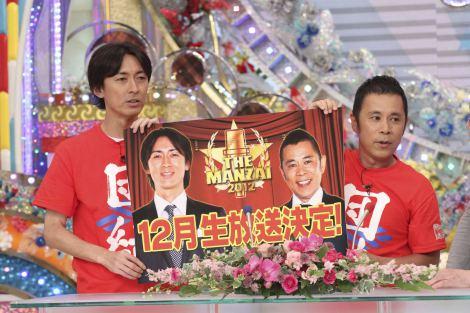 27時間テレビ さんま 中居3