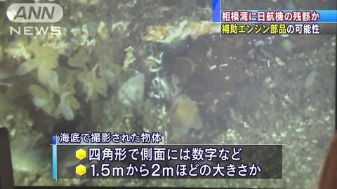 日本航空123便墜落事故3