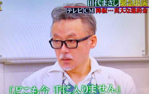 田代まさし 息子 (7)