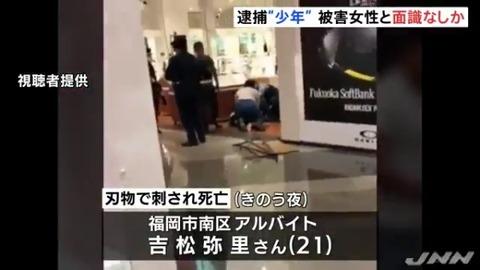 マークイズ福岡ももち事件の犯人15歳少年 (4)