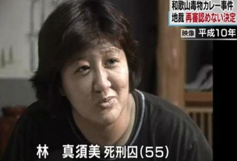 林真須美の冤罪 (3)