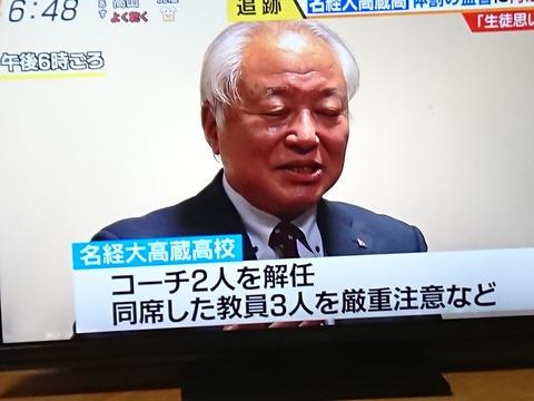 名古屋経済大学高蔵高校野球部監督2