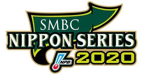日本シリーズ2020は京セラでなぜ (4)