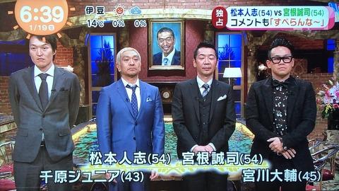 宮根誠司 かくしご7