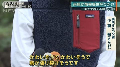 oguramisaki-parents-press