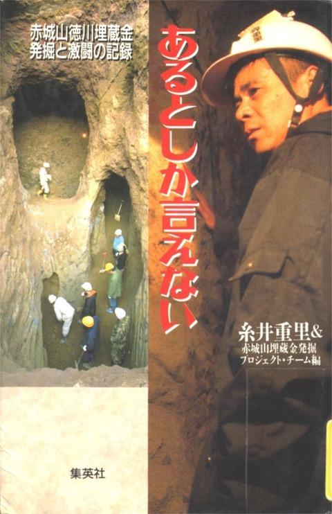 徳川埋蔵金3