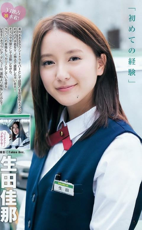 生田佳那03