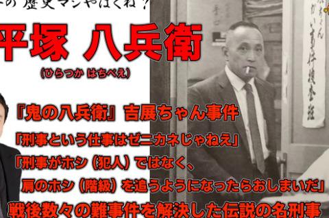 平塚八兵衛の冤罪」吉展ちゃん事件犯人 (6)