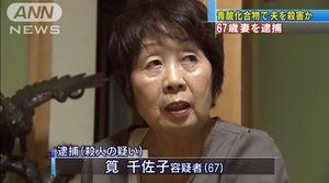 筧千佐子4