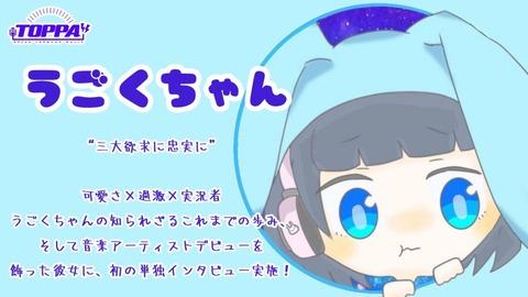 banner-ugokuchan-1024x576