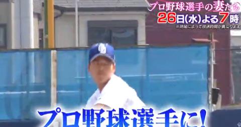 「中日」木下雄介の嫁が (2)