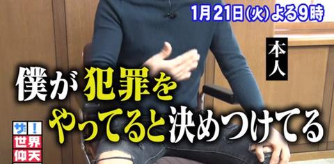 滋賀県警の誤認逮捕 不祥事 (2)