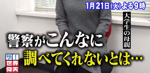 滋賀県警の誤認逮捕 不祥事 (4)