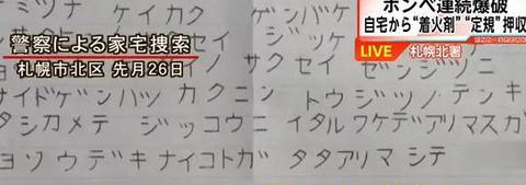 札幌連続ボンベ爆発事件 (1)