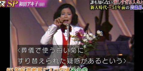 和田アキ子 菊の花 (1)