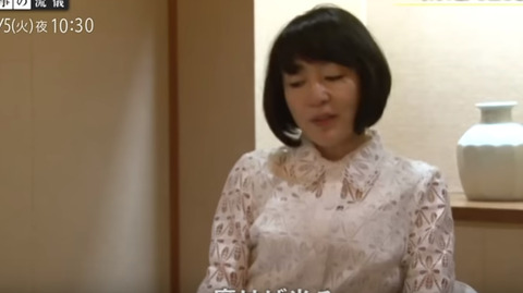 渡辺万由美トップコート (5)