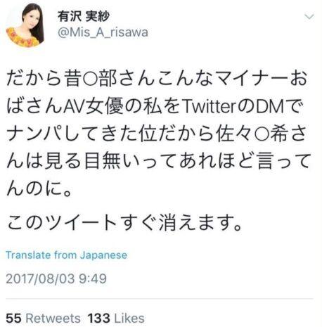 渡部建 片桐えりりか (3)