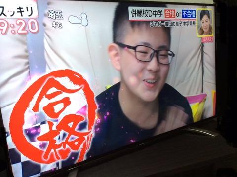 ジャガー横田息子受験結果 (5)