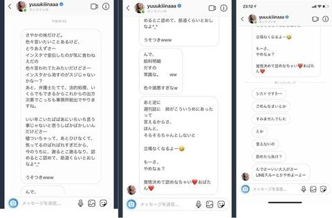 フジモン ディズニー マナー恫喝動画 (5)