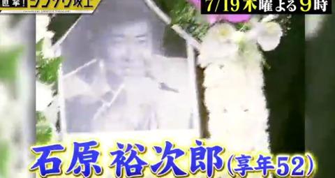 石原裕次郎 (2)