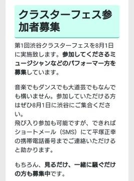 クラスターフェス渋谷 (5)