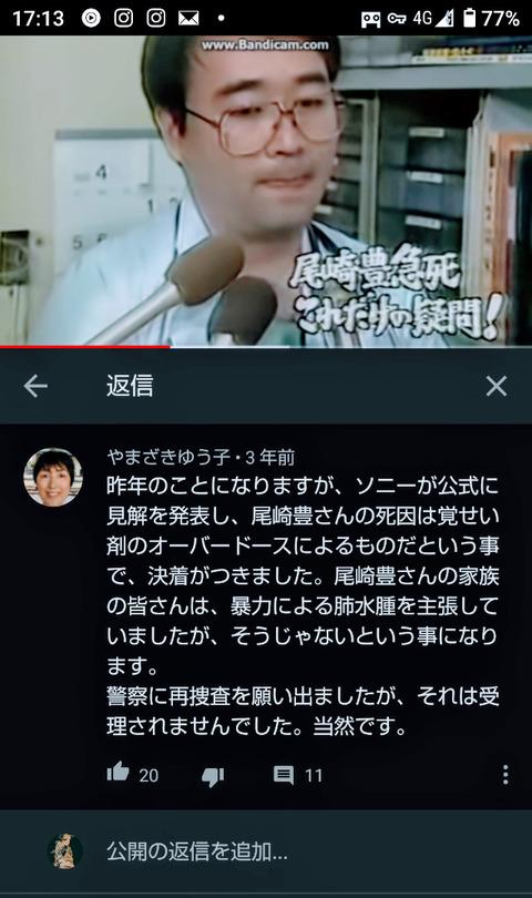 尾崎豊 死の原因 (2)