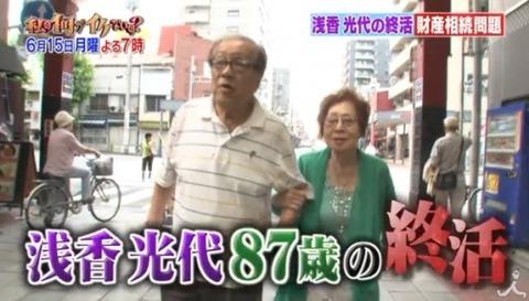 浅香光代7