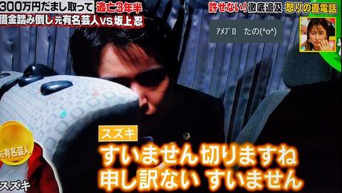 借金踏み倒し芸人スズキ (7)