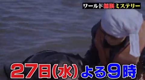 羽田沖墜落事故 片桐機長 現在 (2)