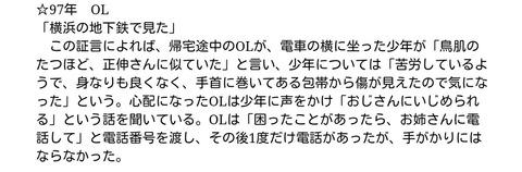 松岡伸矢 検証4