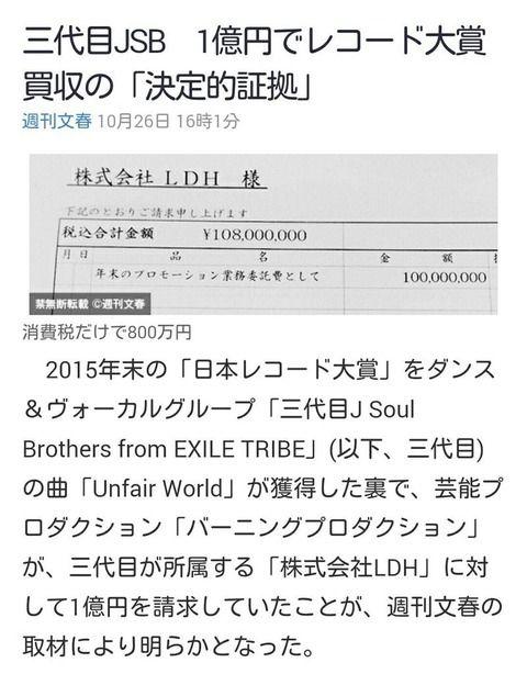 レコード大賞の買収2